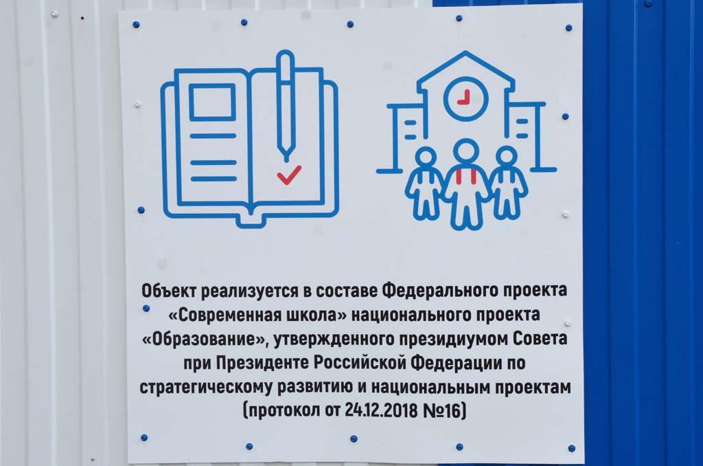 """школа нацпроект """"Образование"""" указ президента Путина"""