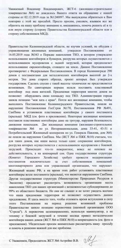 письмо Путину председатель ЖСТ №6 Астрейко В.В. Калининград