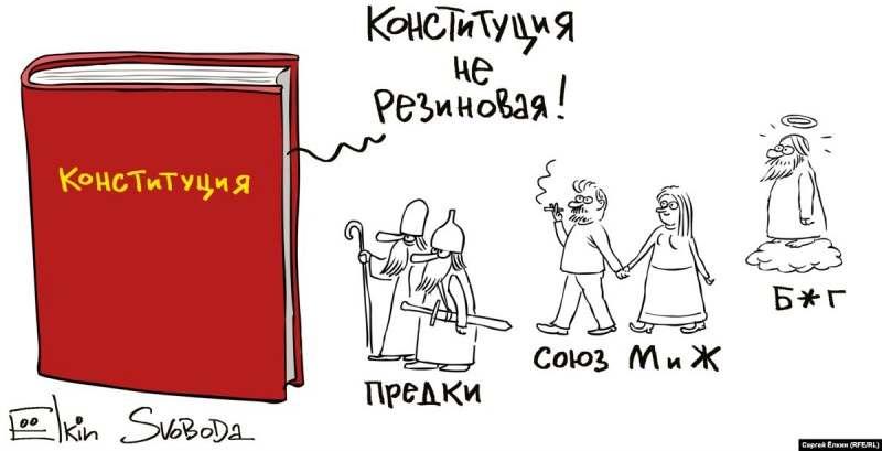 Конституция РФ не резиновая