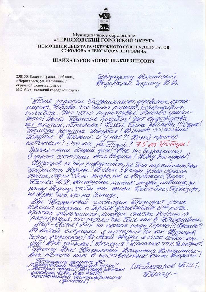 Шайхатаров Борис Шакирзянович станция Междуречье Черняховский район письмо Путину