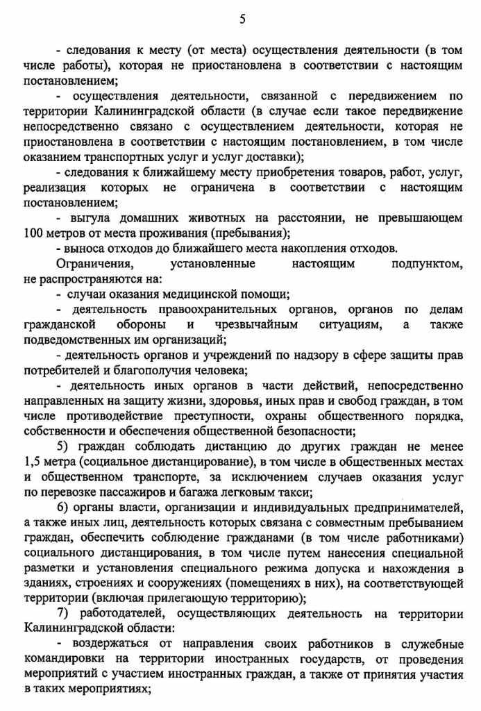 постановление правительства Калининградской области №157 от 30 марта 2020