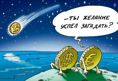 """рубль падает """"Ты желание успел загадать?"""""""
