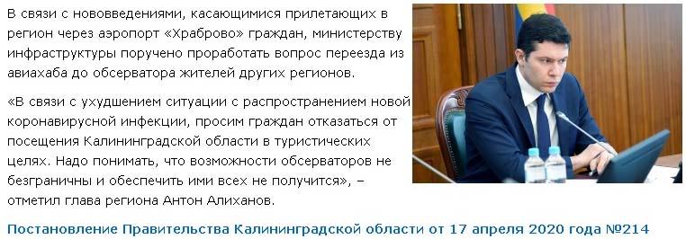 губернатор Алиханов коронавирус режим самоизоляции