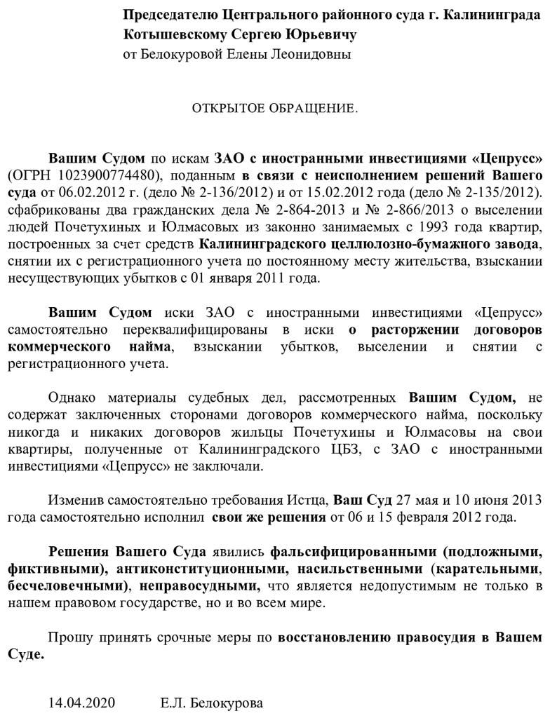 Цепрусс Центральный районный суд Калининграда Котышевский