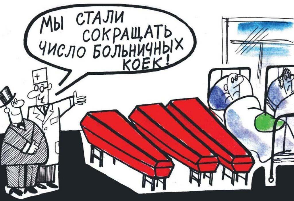 """""""Мы стали сокращать число больничных коек!"""""""