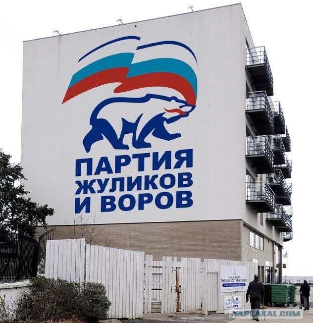 """""""Партия жуликов и воров"""""""