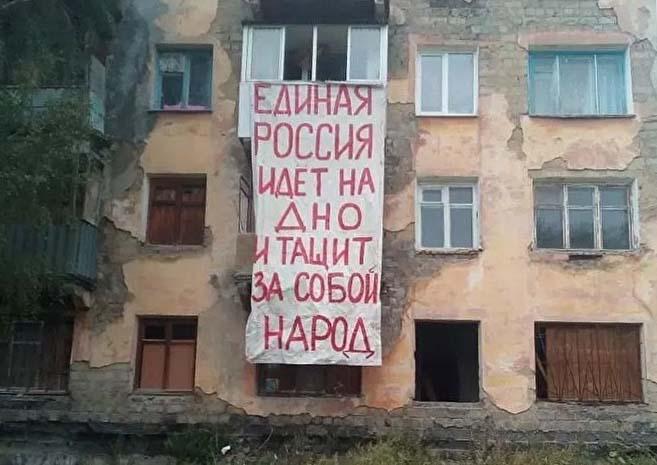 """""""Единая Россия"""" идёт на дно и тащит за собой народ"""