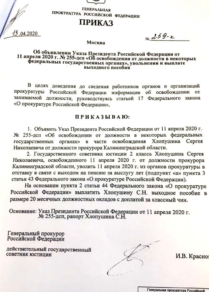 """""""золотой парашют"""" прокурор Хлопушин"""