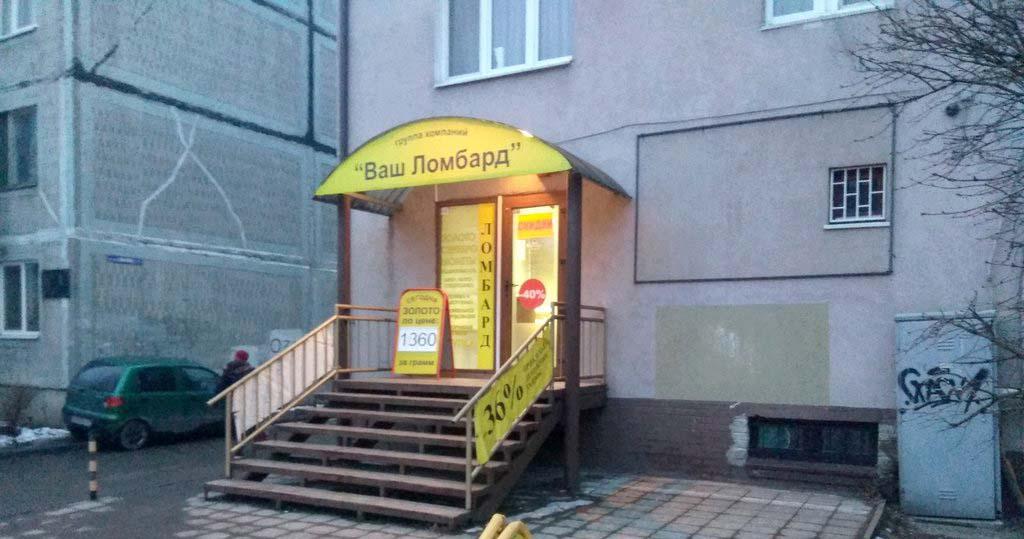 Калининграда часа ломбарды 24 часы ссср продать ракета