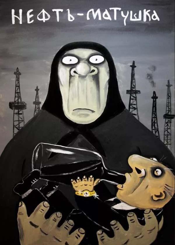 нефть-матушка Ложкин