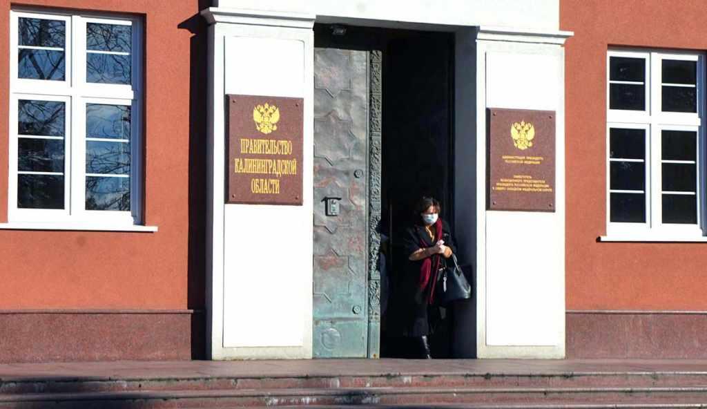правительство Калининградской области на карантине