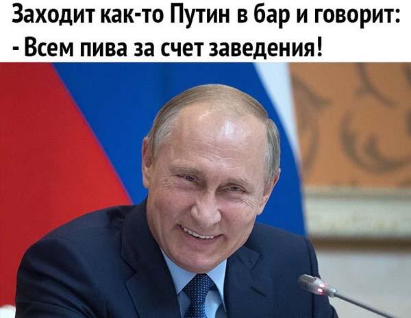 "Заходит Путин в бар и говорит: ""Всем пива за счёт заведения!"""