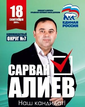 """Сарван Алиев депутат """"Единая Россия"""" Гурьевск"""