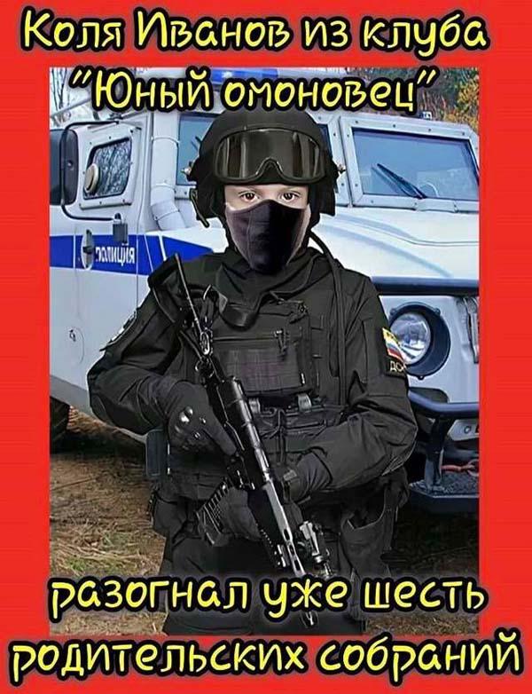 """Коля Иванов из клуба """"Юный омоновец"""" разогнал уже шесть родительских собраний"""