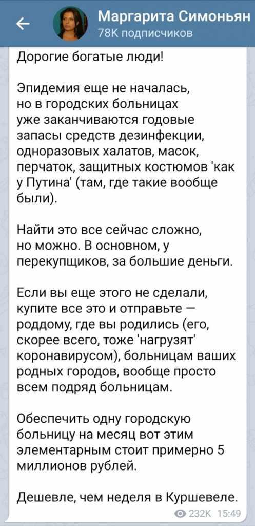 Маргарита Симоньян попросила богатых помочь больницам