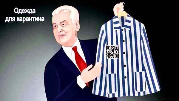одежда для карантина Москва Собянин