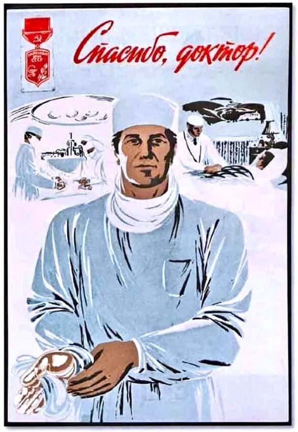 """""""Спасибо, доктор!"""" советский плакат"""
