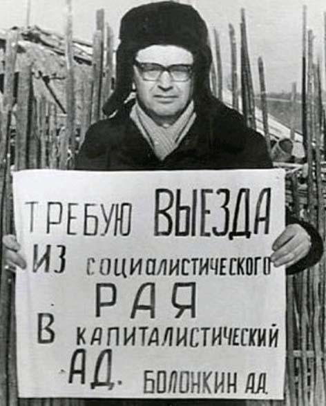 """""""Требую выезда из социалистического рая в капиталистический ад"""" Болонкин А. А."""
