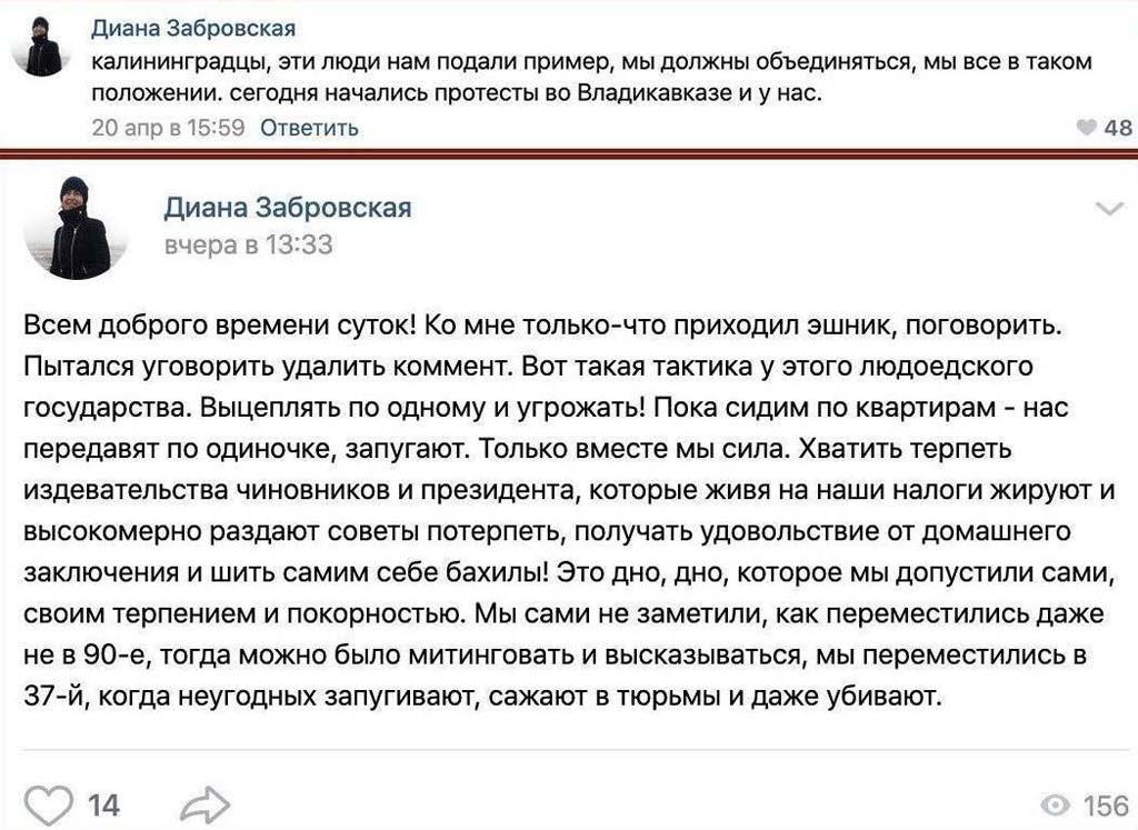 """Диана Забровская Калининград комментарий Центр """"Э"""""""
