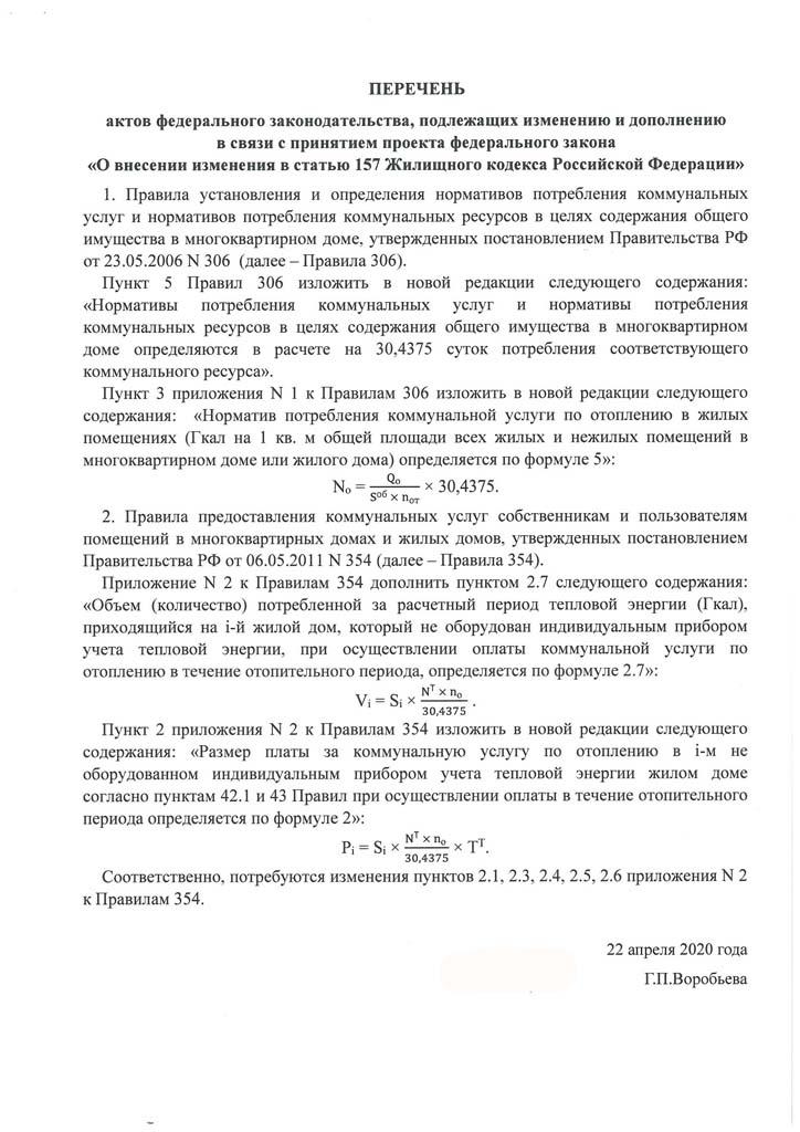 обращение к Хованской плата за отопление лист 2