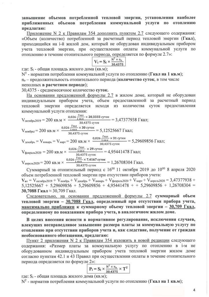обращение к Хованской плата за отопление лист 6