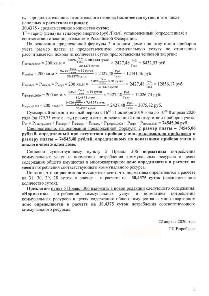 обращение к Хованской плата за отопление лист 7