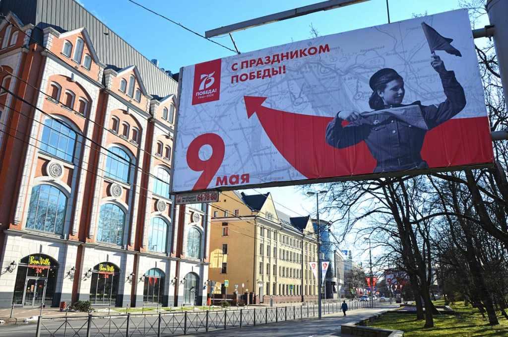 Калининград 9 мая 2020