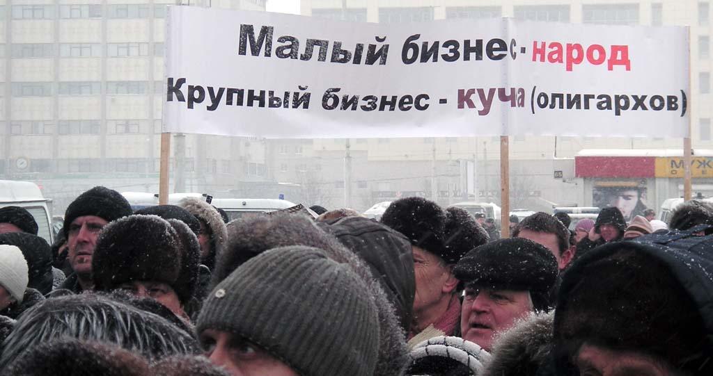 """""""Малый бизнес - народ. Крупный бизнес - куча олигархов"""". Митинг в Калининграде"""