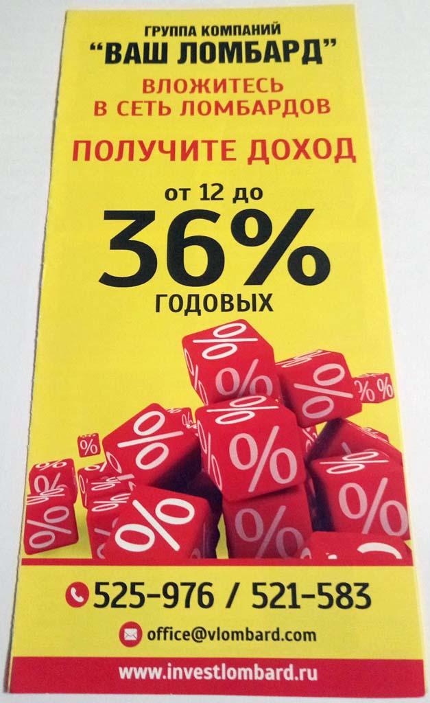 """Ваш ломбард"" Калининград 36% годовых"