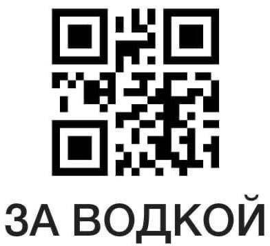"QR-код ""За водкой"""