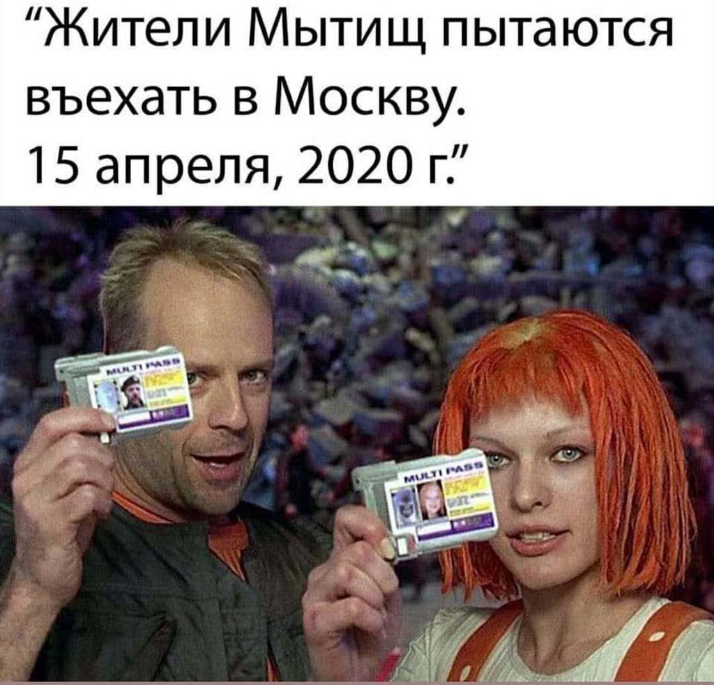 """""""Жители Мытищ пытаются въехать в Москву"""""""