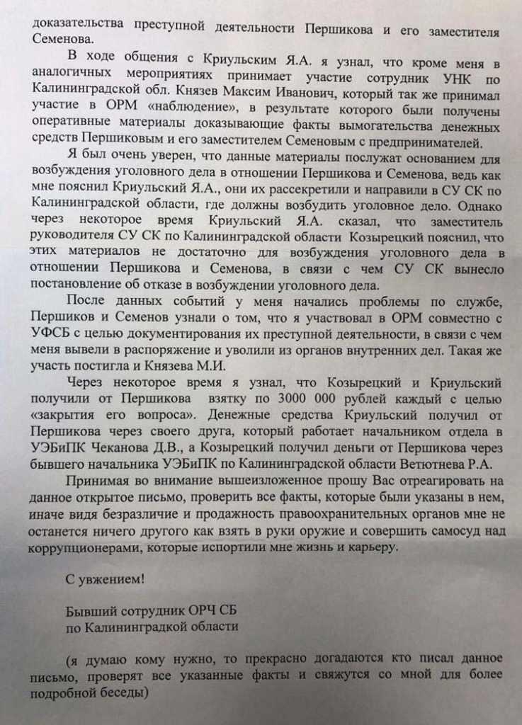 открытое письмо о коррупции в МВД Калининградской области
