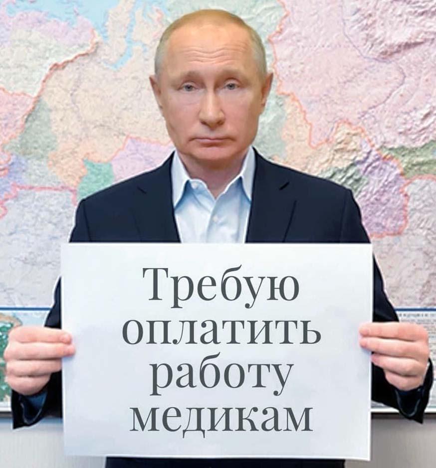 """Путин: """"Требую оплатить работу медикам"""""""