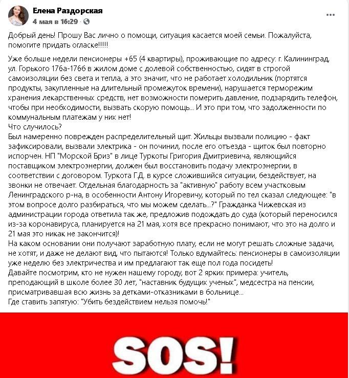 Елена Раздорская Фейсбук