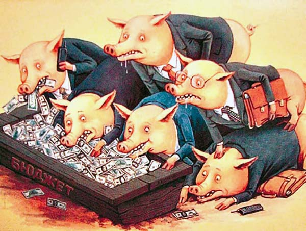 чиновники пожирают бюджет