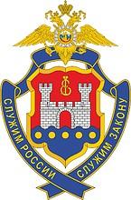 герб УМВД России по Калининградской области