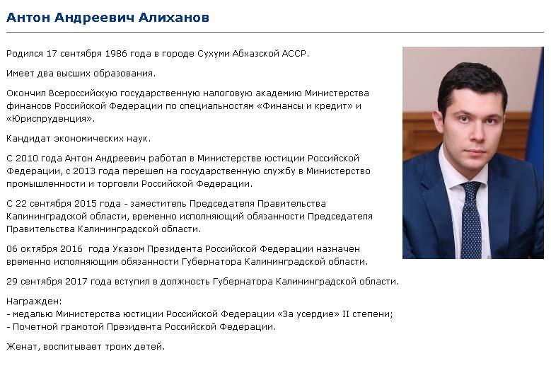 Антон Алиханов биография