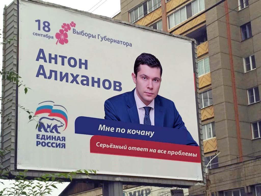 """губернатор Алиханов """"По кочану"""" плакат выборы"""
