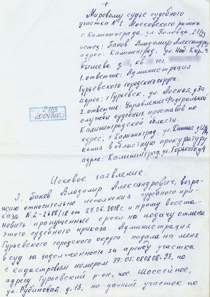 Гурьевский район пос. Шоссейное ул. Рубиновая 13 Панов суд УФССП 39:03:080808:93