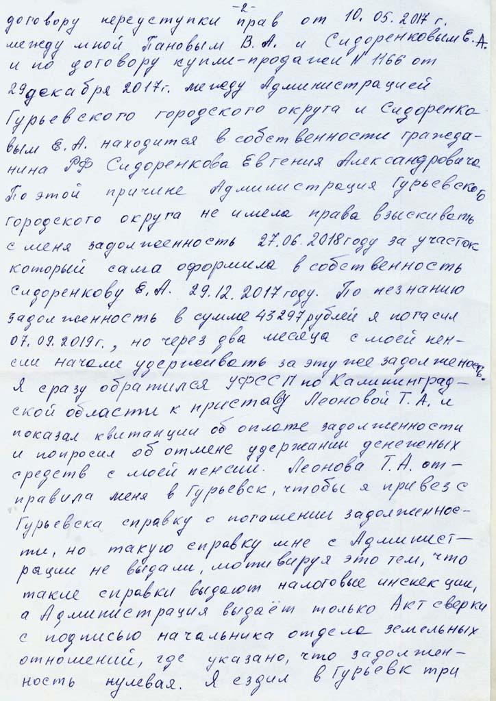 Панов Сидоренков Гурьевск Шоссейное ул. Рубиновая 13 приставы