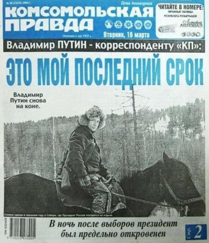 """Путин: """"Это мой последний срок"""" 2004 год"""