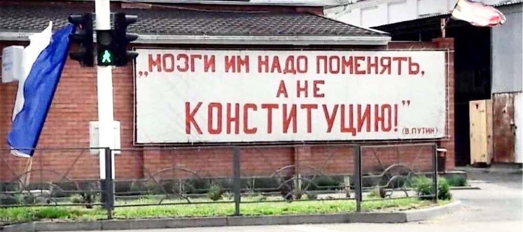 """""""Мозги им надо поменять, а не Конституцию!"""" Путин"""