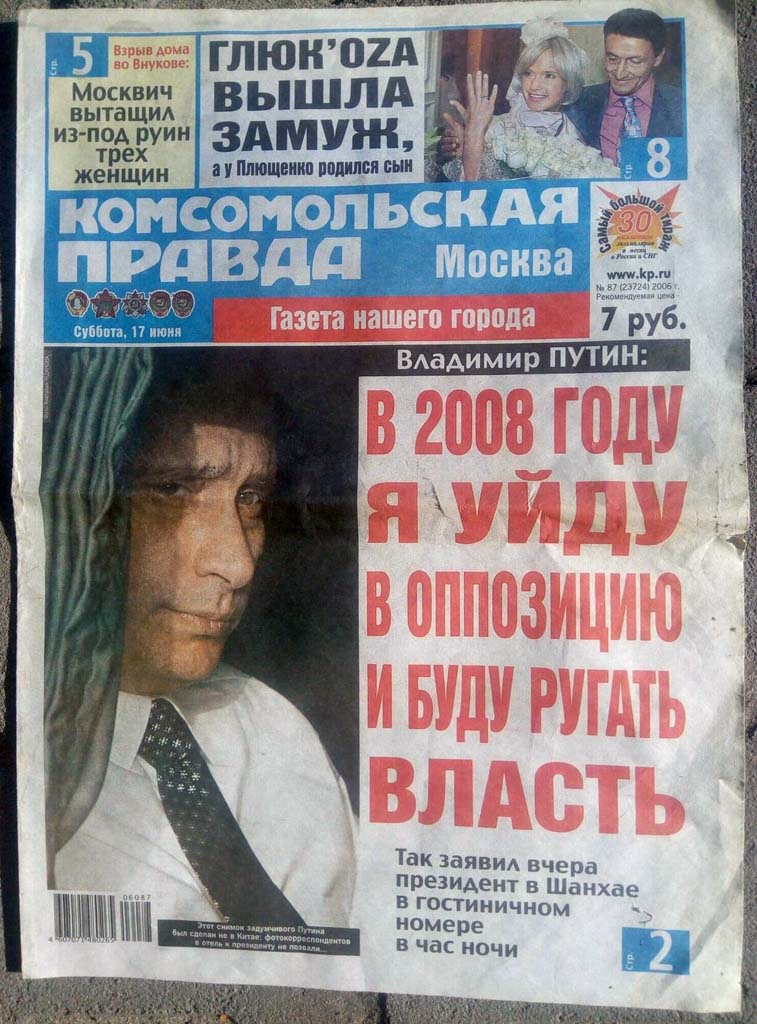 """Путин: """"В 2008 году я уйду в оппозицию и буду ругать власть"""""""