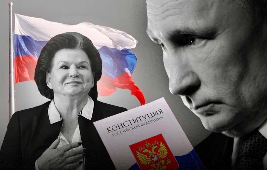 Терешкова Путин Конституция