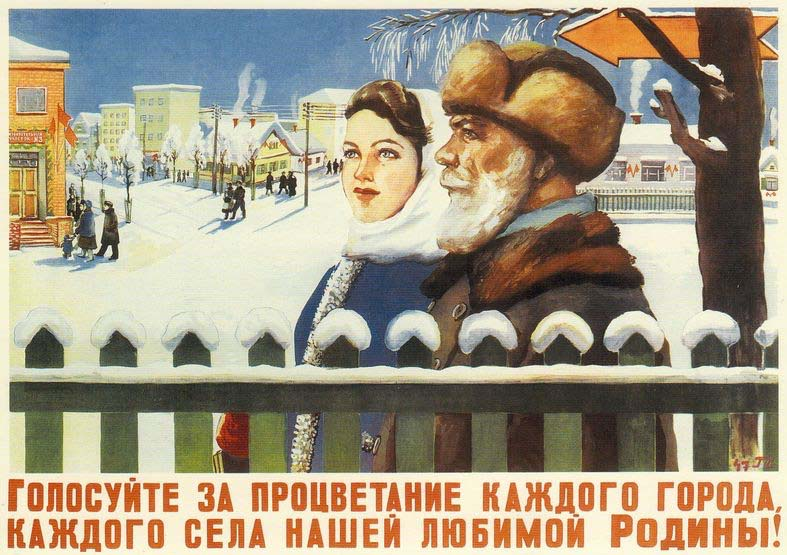"""""""Голосуйте за процветание каждого города, каждого села нашей любимой Родины!"""" советский плакат"""