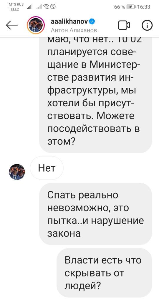 губернатор Алиханов инстаграм отвечает