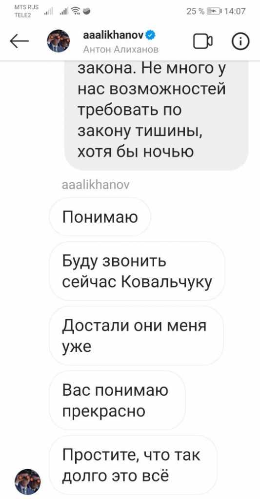 """губернатор Алиханов инстаграм """"Они меня уже достали"""""""