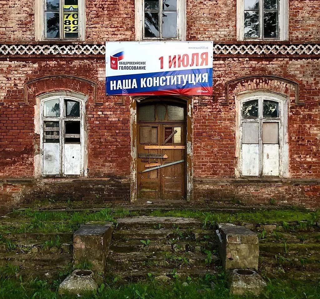 общероссийское голосование 1 июля наша Конституция разруха