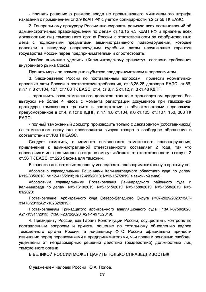 Попов Юрий Александрович Калининград Демакс письмо Путину