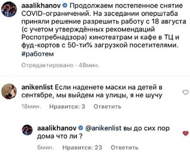 """Алиханов: """"Вы до сих пор дома что ли?"""""""